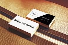 Разработаю дизайн визитной карточки 5 - kwork.ru