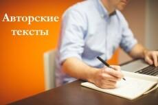 Напишу авторский текст 10 - kwork.ru