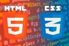 Доработка и корректировка верстки HTML, CSS, JS 26 - kwork.ru