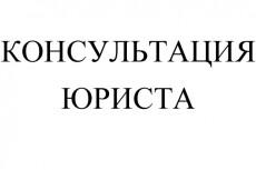 Консультация - проверка контрагентов перед сделкой 33 - kwork.ru
