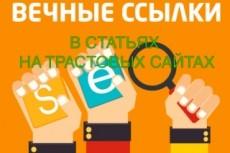 Размещение ссылок на трастовом ресурсе в тематической статье 26 - kwork.ru