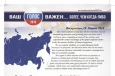 Макет листовки А6-А4 19 - kwork.ru