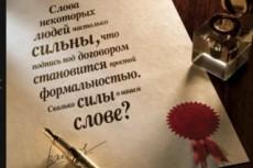 Наберу текст с картинки, PDF 22 - kwork.ru