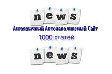Продам автонаполняемый сайт новостной тематики . Есть демо 10 - kwork.ru