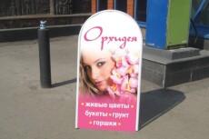 создам дизайн билборда 3х6 (либо другого необходимого размера) 18 - kwork.ru