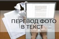 Перепечатка текста со сканов и изображений 7 - kwork.ru