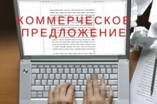 Составлю Коммерческое предложение 9 - kwork.ru