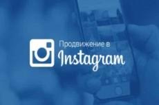 5000 русских подписчиков в Инстаграм. Раскрутка в instagram 23 - kwork.ru