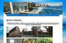 Сделаю сайт-визитку 7 - kwork.ru