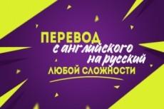 Сделаю перевод текста с английского языка на русский 11 - kwork.ru