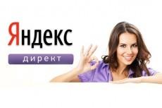 Сделаю 135 мегавкусных объявлений на Яндекс.Директе 9 - kwork.ru