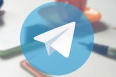 Советы владельцам каналов в Telegram 12 - kwork.ru