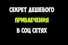 Дам консультацию по играм с заработком. По очень разрекламированным 6 - kwork.ru