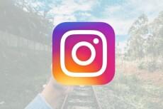 Научу раскручивать Instagram, супер качество 23 - kwork.ru