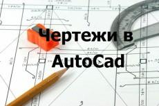 Начерчу чертёж в Автокаде на основе вашего растрового изображения 22 - kwork.ru