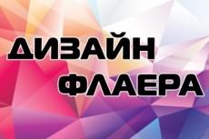 Листовки, флаеры, приглашения 42 - kwork.ru