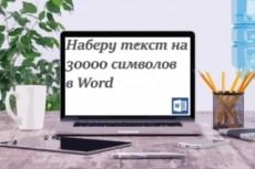 Переведу Ваш текст из любого формата в Word/txt 21 - kwork.ru
