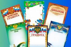 Сделаю диплом, сертификат 20 - kwork.ru