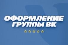 Создание дизайна для вашего Youtube канала 37 - kwork.ru