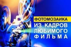 Фотомозаика из ваших фото 5 - kwork.ru
