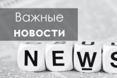 Напишу новости для сайта или новостного портала 14 - kwork.ru