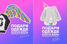 Креативный дизайн рекламных носителей 27 - kwork.ru