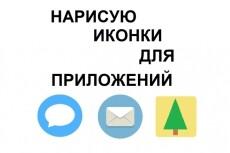 Иконку для приложения 8 - kwork.ru