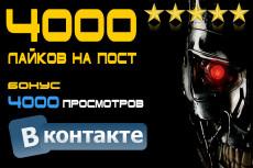 1000 подписчиков в одноклассники + активность, классы к постам 31 - kwork.ru