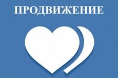 Оформление групп Вконтакте 33 - kwork.ru