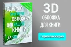 Картинку в 3D эффекте,интересную и красивую обложку 8 - kwork.ru