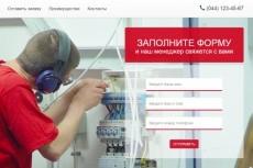 Адаптивная кроссбраузерная верстка 11 - kwork.ru