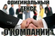 Напишу тексты под биржи ссылок 27 - kwork.ru