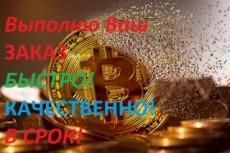 Написание 100% уникальных статей на заданную тему для бирж ссылок 11 - kwork.ru