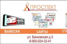 Макет листовки 31 - kwork.ru