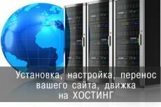Установлю доменную почту 27 - kwork.ru