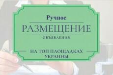 Вручную размещу Ваше объявление на 30 популярных досках Украины 14 - kwork.ru