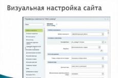 Установлю доменную почту 24 - kwork.ru