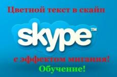 Рассылка в Skype chat 22 - kwork.ru