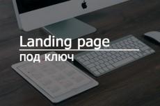 создам страницу или лендинг 15 - kwork.ru