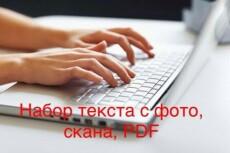 Перепечатка текста со скана, фото, рукописи 17 - kwork.ru