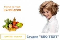Набор текста в Word 27 - kwork.ru