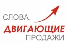 Рекламный слоган, 10 вариантов. Точно в цель 12 - kwork.ru