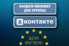 Сделаю обложку для группы VK 22 - kwork.ru