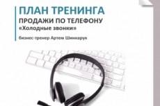 Обучение и консалтинг 1 - kwork.ru