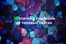 Ручной статейный прогон на 100 отборных сайтах. Общий ИКС 70000 8 - kwork.ru