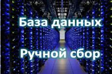 Соберу 5000 телефонов для смс рассылки 7 - kwork.ru
