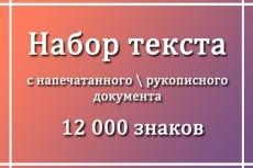 Переведу кулинарные рецепты 4 - kwork.ru