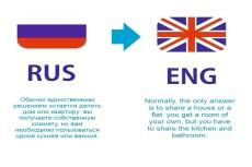 Сделаю перевод текстов с английского на русский и наоборот 36 - kwork.ru