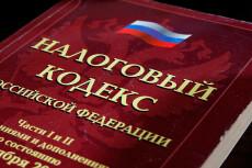Проконсультирую по налогам и взносам 20 - kwork.ru
