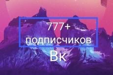 550 подписчиков ВКонтакте в группу, паблик. Живые, качественные. Друзья ВК 22 - kwork.ru
